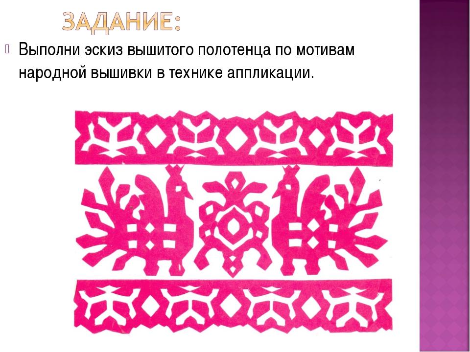 Выполни эскиз вышитого полотенца по мотивам народной вышивки в технике апплик...