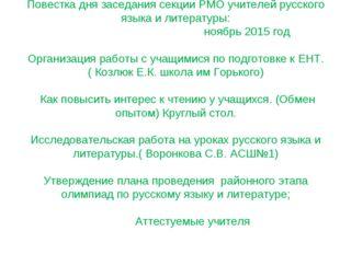 Повестка дня заседания секции РМО учителей русского языка и литературы: ноябр