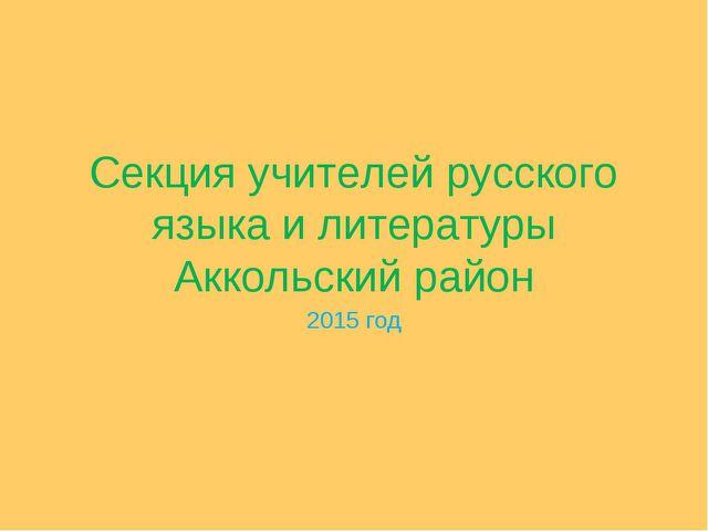 Секция учителей русского языка и литературы Аккольский район 2015 год