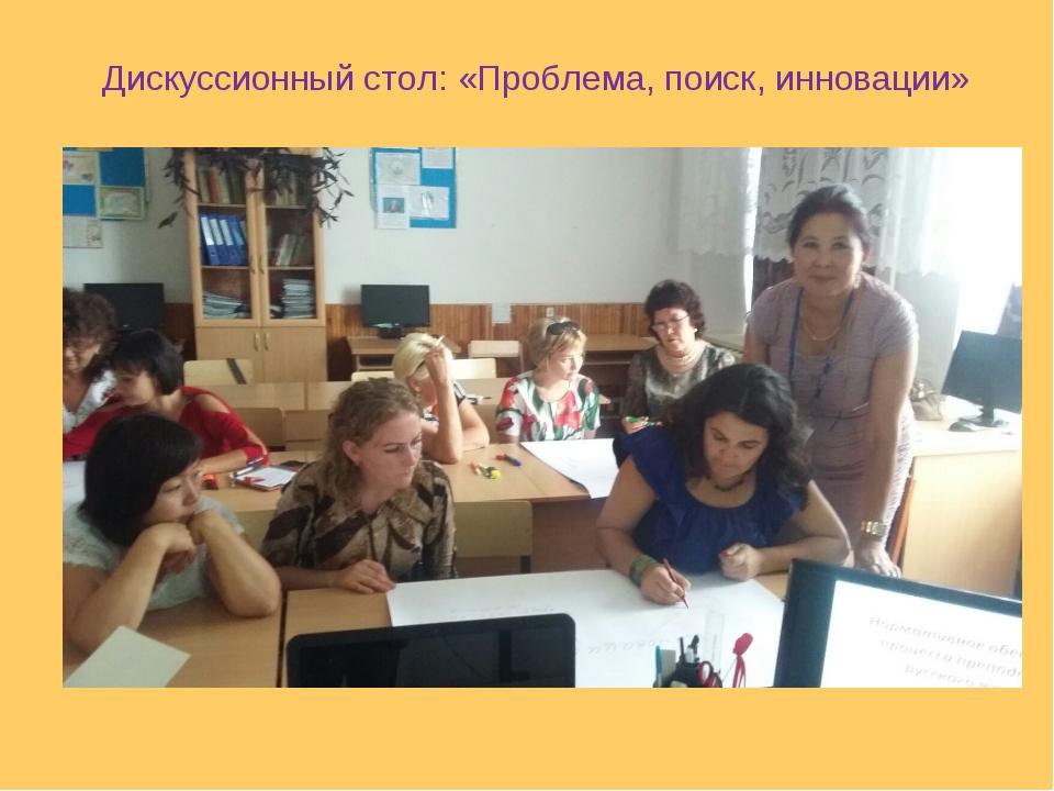 Дискуссионный стол: «Проблема, поиск, инновации»