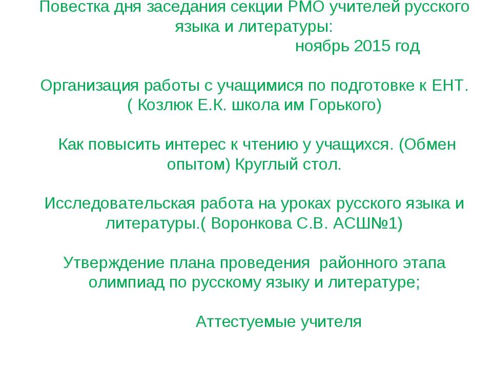 Повестка дня заседания секции РМО учителей русского языка и литературы: ноябр...