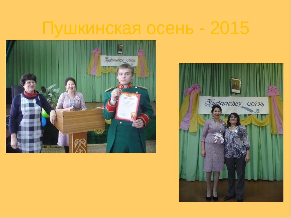 Пушкинская осень - 2015