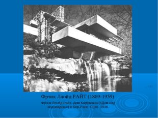 Фрэнк Ллойд РАЙТ (1869-1959) Фрэнк Ллойд Райт. Дом Кауфмана («Дом над водопад