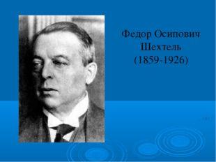 Федор Осипович Шехтель (1859-1926)