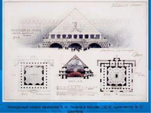 Конкурсный проект мавзолея В. И. Ленина в Москве (1924). Архитектор Ф. О. Шех