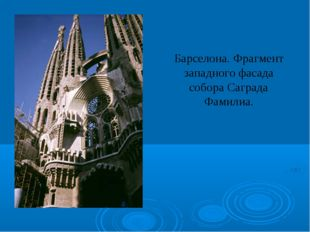 Барселона. Фрагмент западного фасада собора Саграда Фамилиа.