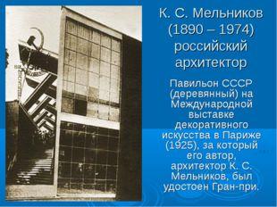 К. С. Мельников (1890 – 1974) российский архитектор Павильон СССР (деревянный