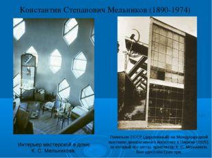 Интерьер мастерской в доме К. С. Мельникова. Константин Степанович Мельников