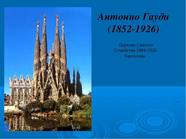Церковь Святого Семейства 1884-1926. Барселона. Антонио Гауди (1852-1926)