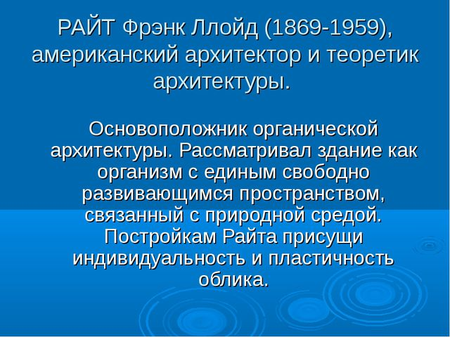 РАЙТ Фрэнк Ллойд (1869-1959), американский архитектор и теоретик архитектуры....