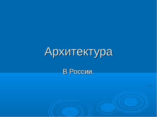 Архитектура В России.