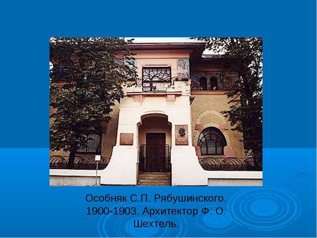 Особняк С.П. Рябушинского. 1900-1903. Архитектор Ф. О. Шехтель.