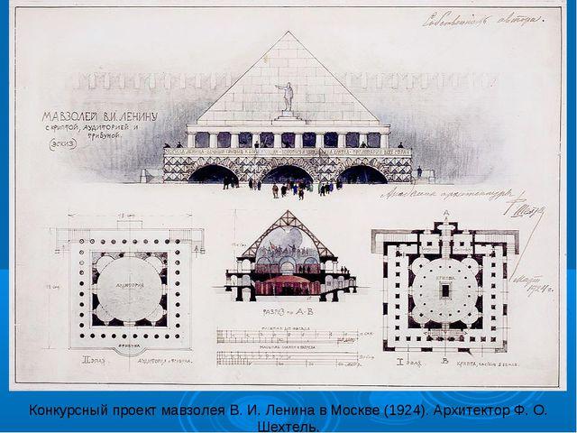 Конкурсный проект мавзолея В. И. Ленина в Москве (1924). Архитектор Ф. О. Шех...