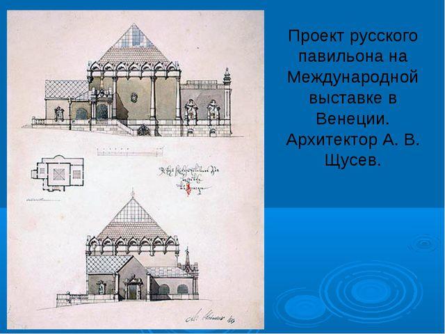 Проект русского павильона на Международной выставке в Венеции. Архитектор А....