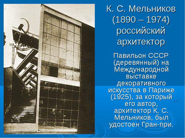 К. С. Мельников (1890 – 1974) российский архитектор Павильон СССР (деревянный...
