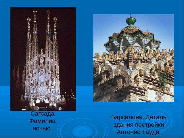 Саграда Фамилиа ночью. Барселона. Деталь здания постройки Антонио Гауди.