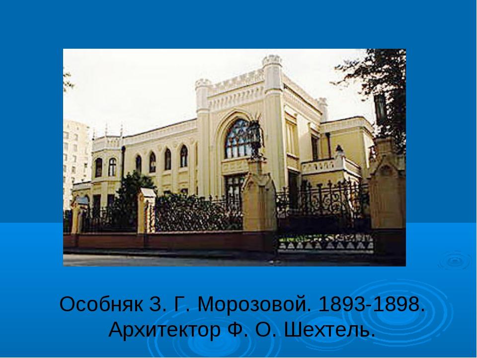 Особняк З. Г. Морозовой. 1893-1898. Архитектор Ф. О. Шехтель.