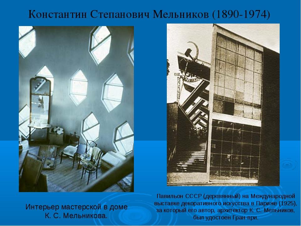 Интерьер мастерской в доме К. С. Мельникова. Константин Степанович Мельников...