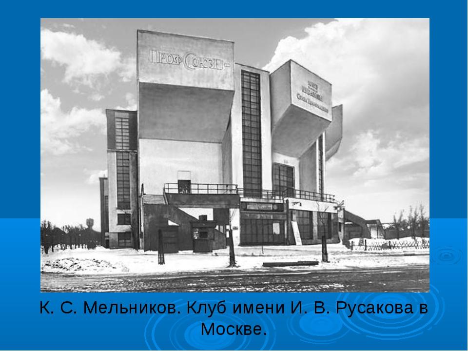 К. С. Мельников. Клуб имени И. В. Русакова в Москве.