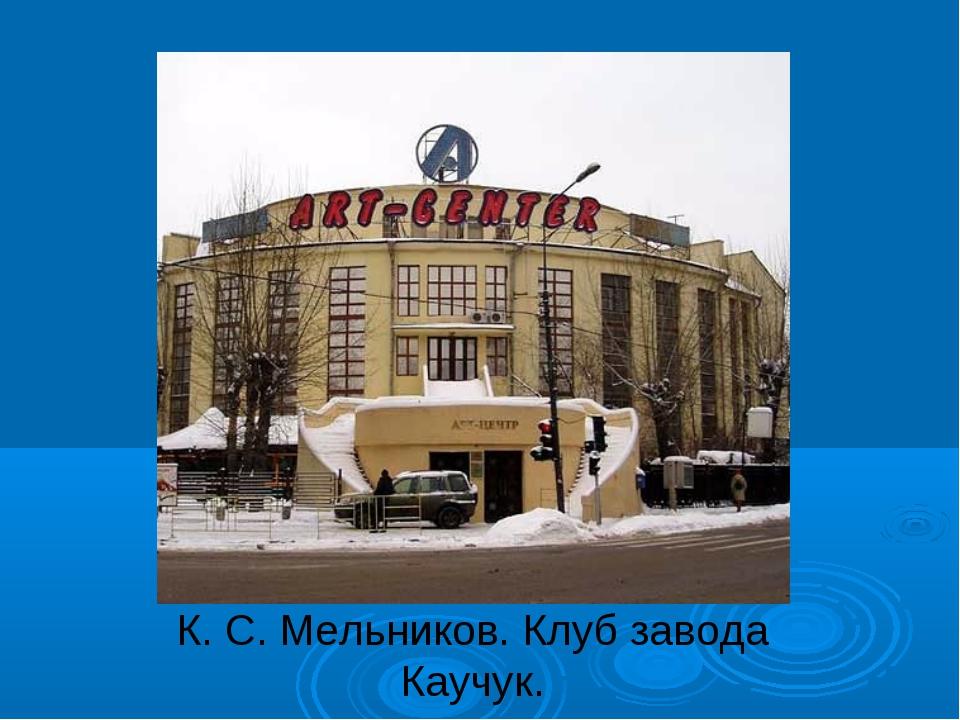 К. С. Мельников. Клуб завода Каучук.