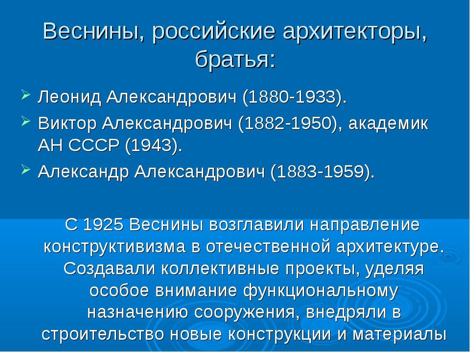 Веснины, российские архитекторы, братья: Леонид Александрович (1880-1933). Ви...