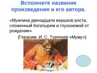 Вспомните название произведения и его автора. «Мужчина двенадцати вершков рос