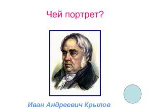 Чей портрет? Иван Андреевич Крылов