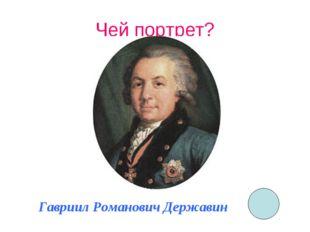 Чей портрет? Гавриил Романович Державин