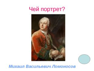Чей портрет? Михаил Васильевич Ломоносов