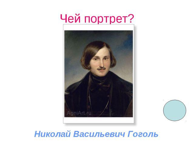 Чей портрет? Николай Васильевич Гоголь