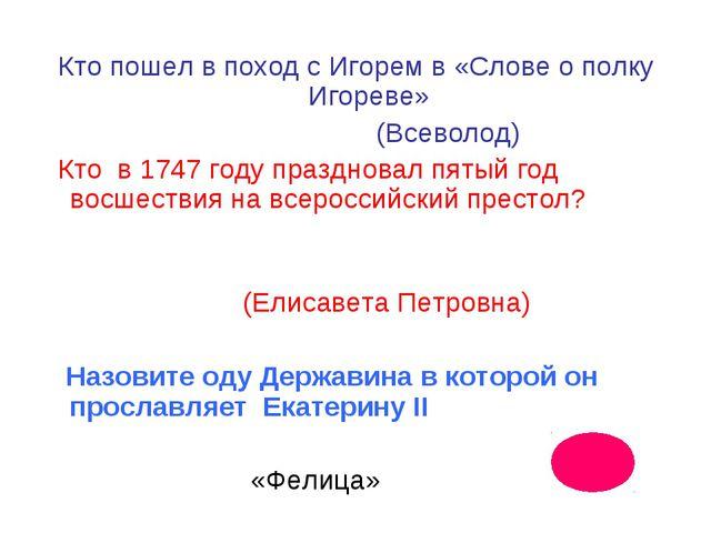Кто пошел в поход с Игорем в «Слове о полку Игореве» (Всеволод) Кто в 1747 го...