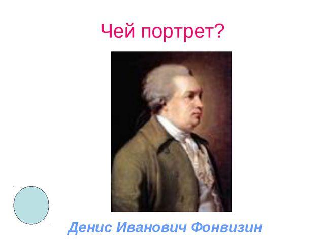 Чей портрет? Денис Иванович Фонвизин