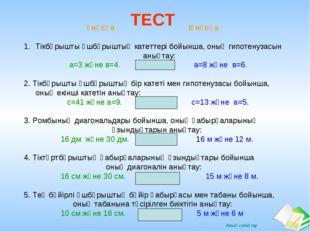ТЕСТ І нұсқа ІІ нұсқа Тікбұрышты үшбұрыштың катеттері бойынша, оның гипотенуз