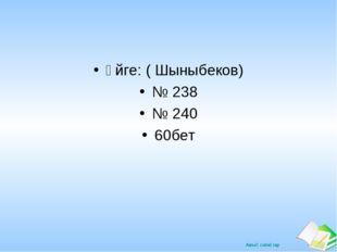 Үйге: ( Шыныбеков) № 238 № 240 60бет Ашық сабақтар