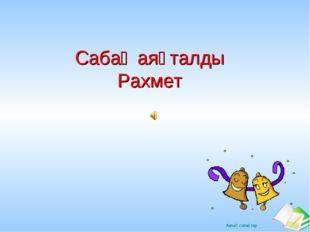 Сабақ аяқталды Рахмет Ашық сабақтар