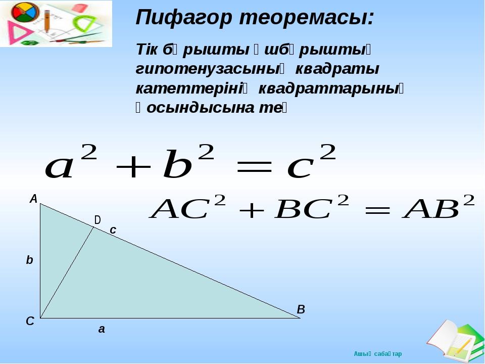 Пифагор теоремасы: Тік бұрышты үшбұрыштың гипотенузасының квадраты катеттерін...