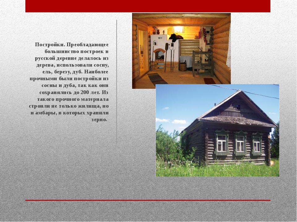 Постройки. Преобладающее большинство построек в русской деревне делалось из...