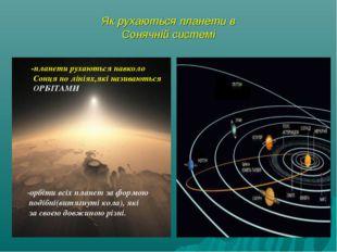 Як рухаються планети в Сонячній системі -планети рухаються навколо Сонця по л