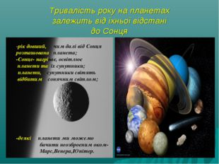 Тривалість року на планетах залежить від їхньої відстані до Сонця -рік довший
