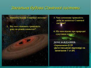 Загальна будова Сонячної системи Опишіть будову Сонячної системи? Від чого за