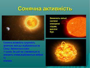 Сонячна активність Сонячна активність-сукупність фізичних змін,що відбуваютьс