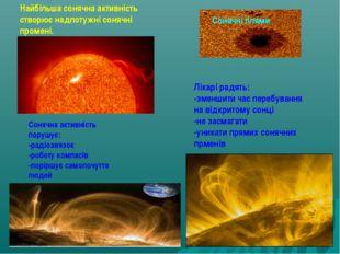 Найбільша сонячна активність створює надпотужні сонячні промені. Сонячна акти