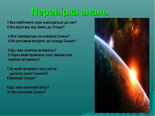 Перевірка знань 1.Яка найближча зоря знаходиться до нас? 2.Яка відстань від З...