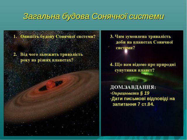 Загальна будова Сонячної системи Опишіть будову Сонячної системи? Від чого за...