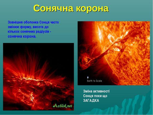 Сонячна корона Зовнішня оболонка Сонця часто змінює форму, висота до кількох...
