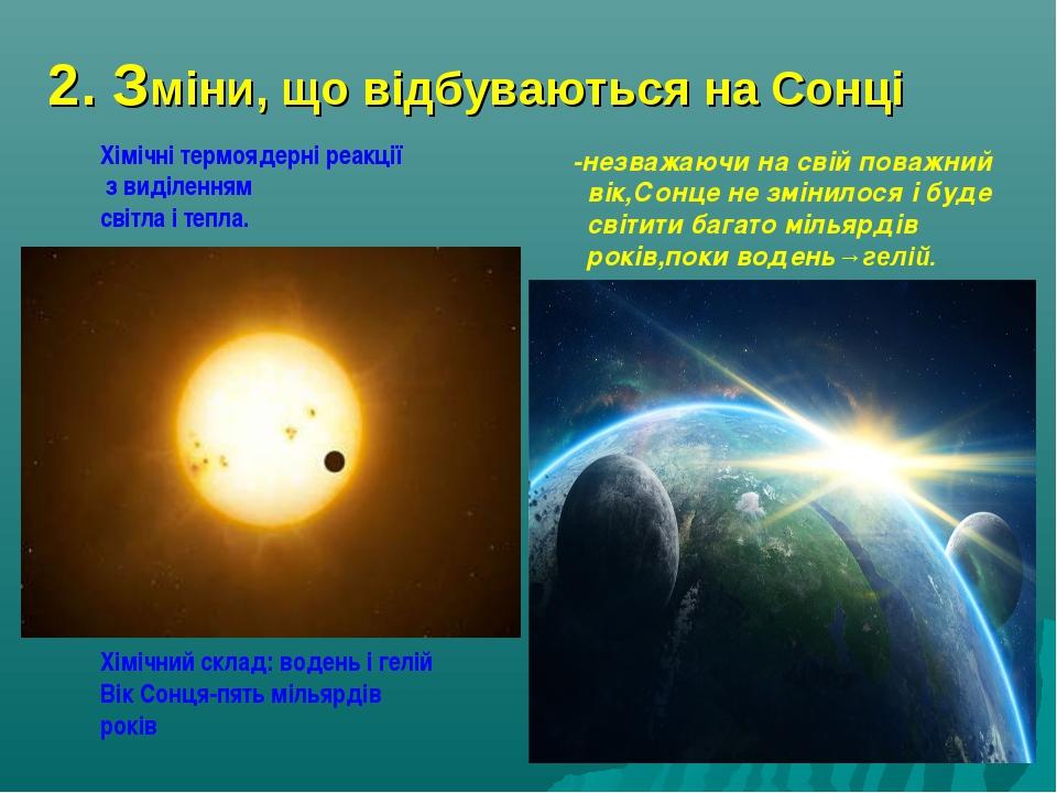 2. Зміни, що відбуваються на Сонці Хімічні термоядерні реакції з виділенням с...