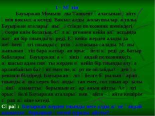 1 – Мәтін Бауыржан Момышұлы Ташкент қаласынан қайту үшін вокзалға келеді. Во