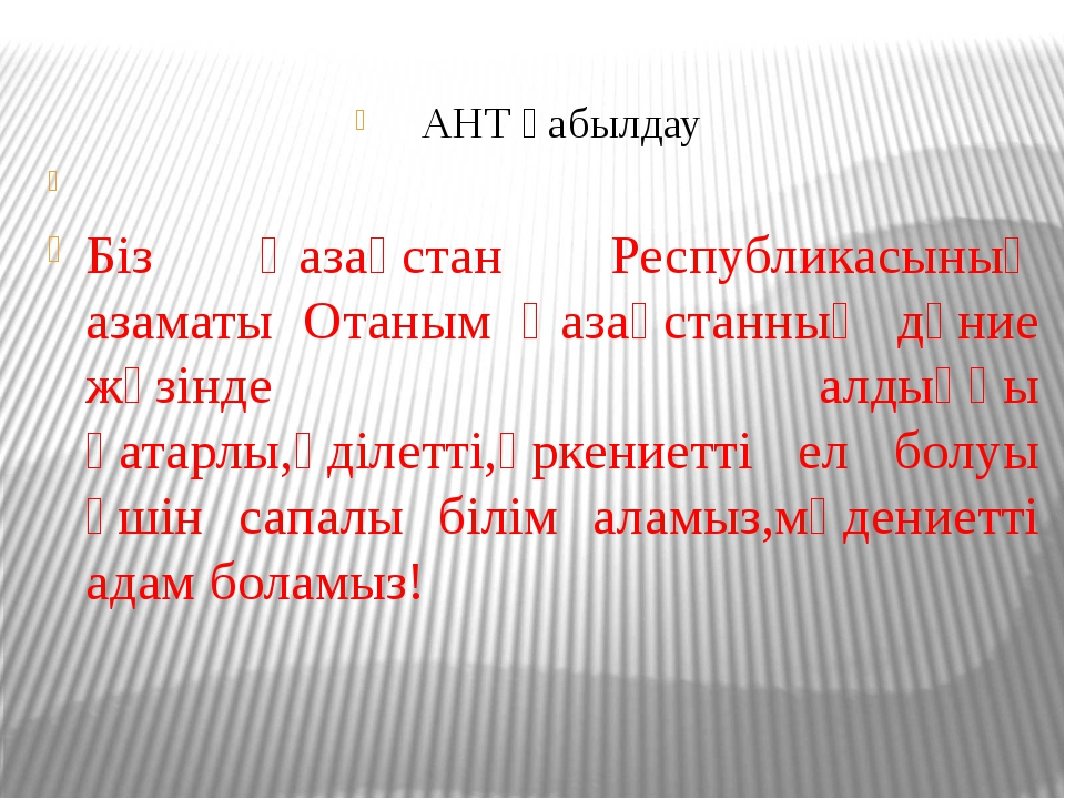 АНТ қабылдау  Біз Қазақстан Республикасының азаматы Отаным Қазақстанның дұни...