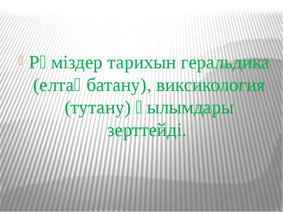 Рәміздер тарихын геральдика (елтаңбатану), виксикология (тутану) ғылымдары зе...