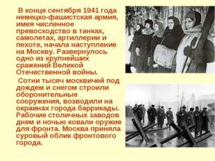 В конце сентября 1941 года немецко-фашистская армия, имея численное превосхо